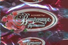 "Фантик конфеты ""Ветреница"" (фабрика ""Конфил"", Волгоград)"