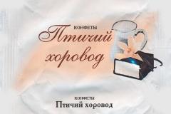 """Фантик конфеты """"Птичий хоровод"""" (фабрика """"Конфил"""", Волгоград)"""