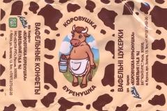 """Фантик конфеты """"Коровушка-Бурёнушка"""" (фабрика """"Конти-Рус"""", Курск)"""