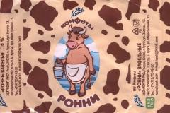 """Фантик конфеты """"Ронни"""" (фабрика """"Конти-Рус"""", Курск)"""