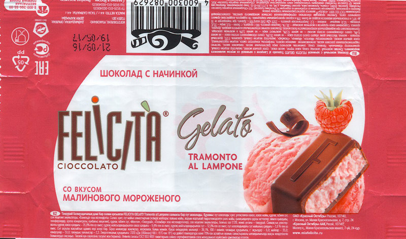 """Фантик шоколада Felicita (фабрика """"Красный Октябрь"""", Москва)"""