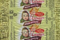 "Фантик конфеты ""Алёнка Крем-брюле"" (фабрика ""Красный Октябрь"", Москва)"