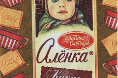"Фантик конфеты ""Алёнка Какао с печеньем"" (""Красный Октябрь"", Москва)"