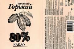 """Фантик шоколада """"Горький"""" (фабрика """"Красный Октябрь"""", Москва)"""