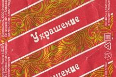"""Фантик конфеты """"Украшение"""" (фабрика """"Невский кондитер"""", Пензенская область)"""