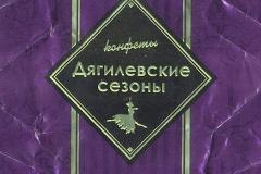 """Фантик конфеты """"Дягилевскике сезоны"""" (Пермская фабрика, Пермь)"""