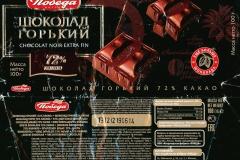 """Фантик шоколада """"Горький"""" (фабрика """"Победа вкуса"""", Московская область)"""