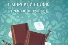 "Фантик шоколада ""ШикоВлад"" (фабрика ""Приморский кондитер"", Владивосток)"