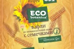 "Фантик вафли EcoBotanica (фабрика ""Рот Фронт"", Москва)"