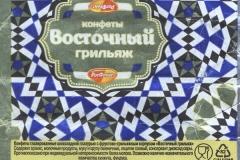 """Фантик конфеты """"Восточный грильяж"""" (фабрика """"Рот Фронт"""", Москва)"""