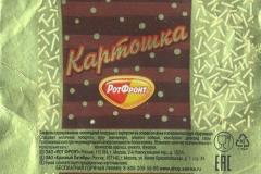 "Фантик конфеты ""Картошка"" (фабрика ""Рот Фронт"", Москва)"