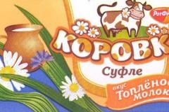"Фантик конфеты ""Коровка суфле"" (фабрика ""Рот Фронт"", Москва)"