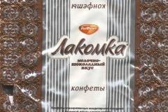 """Фантик конфеты """"Лакомка"""" (фабрика """"Рот Фронт"""", Москва)"""