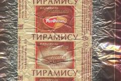 """Фантик конфеты """"Тирамису"""" (фабрика """"Рот Фронт"""", Москва)"""