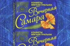 "Фантик конфеты ""Вечерняя Самара"" (фабрика ""Самарский кондитер"", Самара)"