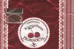 """Фантик конфеты """"Волшебная нежность"""" (фабрика """"Самарский кондитер"""", Самара)"""