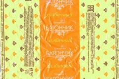 "Фантик конфеты ""Батончик халвичный"" (фабрика ""Сладуница"", Омск)"