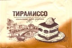 """Фантик конфеты """"Тирамиссо"""" (фабрика """"Сладуница"""", Омск)"""