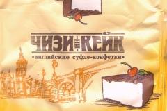"""Фантик конфеты """"Чизи-ин-кейк"""" (фабрика """"Сладуница"""", Омск)"""