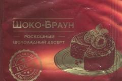 """Фантик конфеты """"Шоко-браун"""" (фабрика """"Сладуница"""", Омск)"""