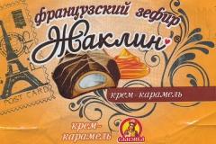 """Фантик конфет """"Жаклин"""" (фабрика """"Славянка"""", Белгородская область)"""