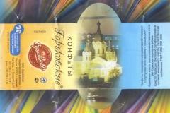 """Фантик конфеты """"Горьковские"""" (Сормовская фабрика, Нижний Новгород)"""
