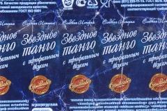 """Фантик конфеты """"Звёздное танго"""" (Сормовская фабрика, Нижний Новгород)"""