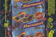 "Фантик конфеты ""Маскарад"" (Сормовская фабрика, Нижний Новгород)"