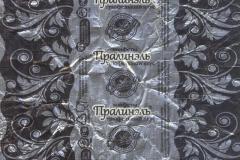 """Фантик конфеты """"Пралинэль"""" (Сормовская фабрика, Нижний Новгород)"""
