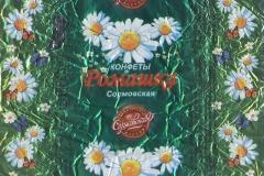 """Фантик конфеты """"Ромашка Сормовская"""" (Сормовская фабрика, Нижний Новгород)"""