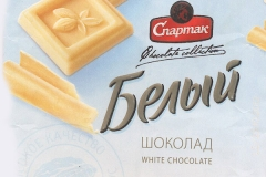 "Фантик шоколада ""Белый"" (фабрика ""Спартак"", Гомель)"