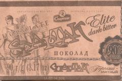 """Фантик шоколада Spartak (фабрика """"Спартак"""", Гомель)"""