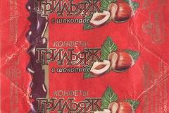"""Фантик конфеты """"Грильяж в шоколаде"""" (фабрика """"Спартак"""", Гомель)"""
