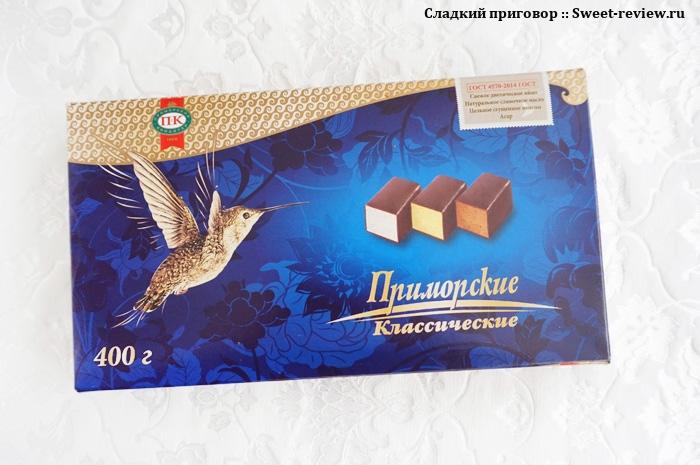 Конфеты «Приморские Классические» (фабрика «Приморский кондитер», Владивосток)