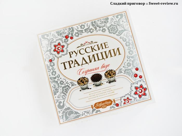 """Конфеты """"Русские традиции"""" (Пермская фабрика, Пермь)"""