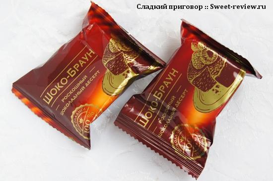 "Конфеты  ""Шоко-Браун"" (фабрика ""Сладуница"", Омск)"