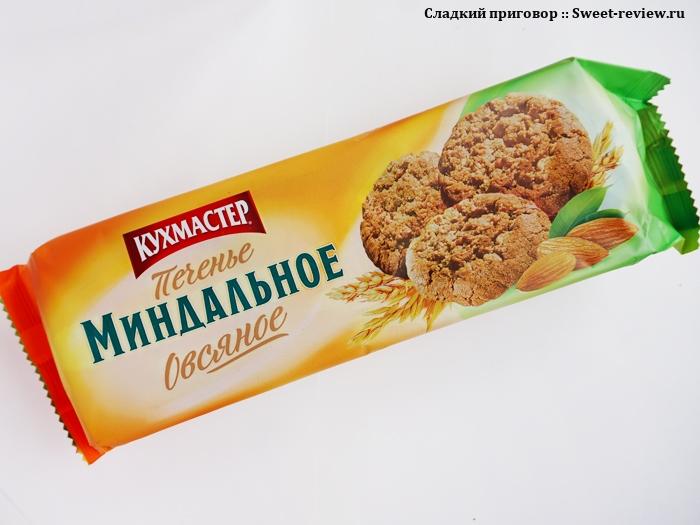 """Печенье """"Миндальное"""" (фабрика """"Кухмастер"""", Самарская область)"""