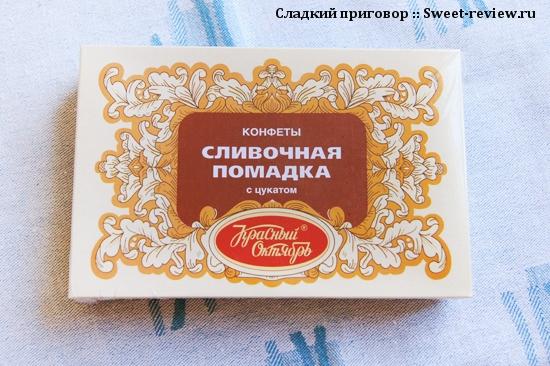 """Сливочная помадка с цукатом (фабрика """"Красный Октябрь"""", Москва)"""