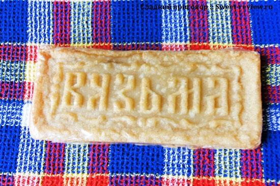 Вяземский пряник (Вяземский хлебокомбинат, Смоленская область)