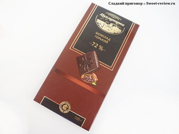 """Шоколад """"Коммунарка"""" (фабрика """"Коммунарка"""", Беларусь)"""