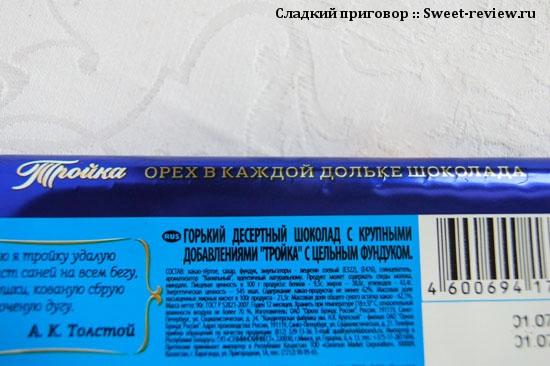 """Шоколад """"Тройка"""" с цельным орехом (фабрика имени Крупской, Санкт-Петербург)"""