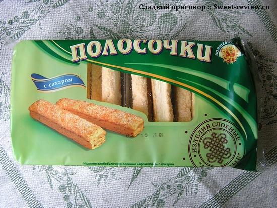 """Печенье """"Сливочные полосочки"""""""
