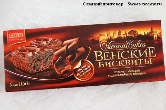 """Пирожные """"Венские бисквиты"""" (""""Makfa Dessert Collection"""", Московская область)"""