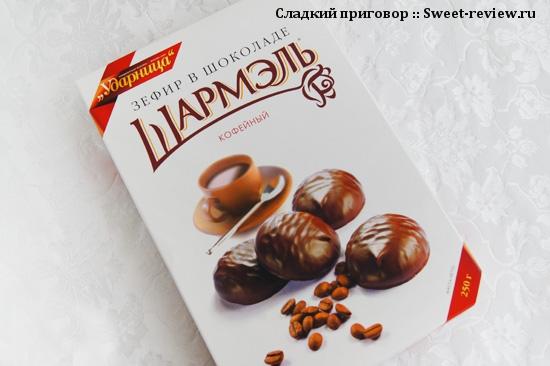"""Зефир в шоколаде """"Шармэль"""" (фабрика """"Ударница"""", Москва)"""