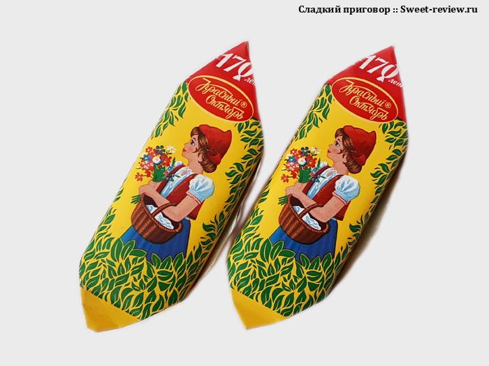 Конфеты Красная шапочка (Красный Октябрь, Москва)
