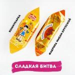 "Вафли ""Маринка"" (фабрика ""Рот Фронт"", Москва)"