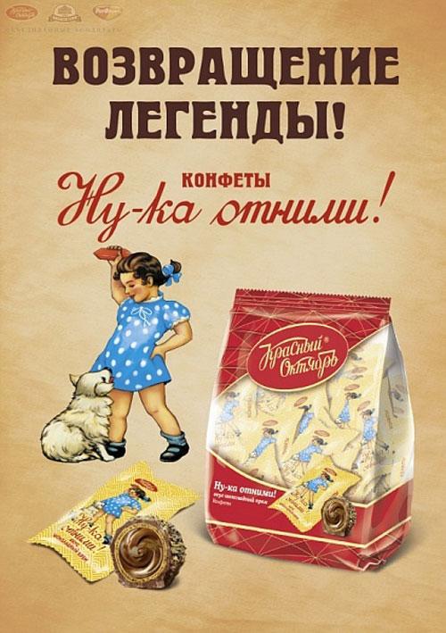 """ГОСТ советских конфет. """"Ну-ка, отними"""""""