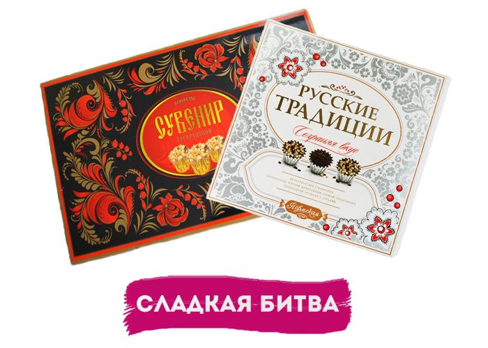 Конфеты Богородский сувенир и Русские традиции