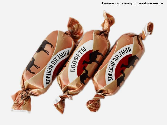 "Конфеты ""Корабли пустыни"" (фабрика ""Конфил"", Волгоград)"