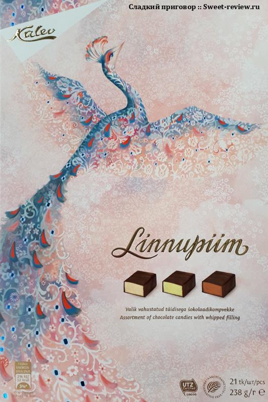 Конфеты Linnupiim (фабрика Kalev, Эстония)